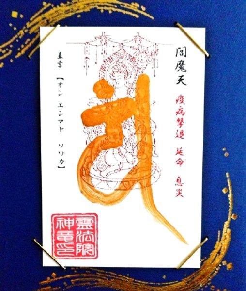 画像1: 【願叶金梵字守護符】 (1)